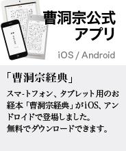 曹洞宗公式アプリ「曹洞宗経典」