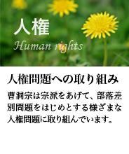 人権問題への取り組み