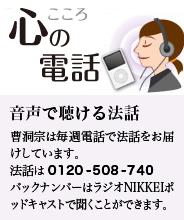 音声で聴ける法話「心の電話」