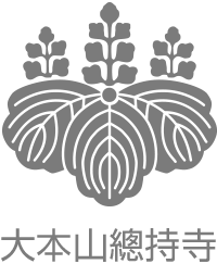 大本山總持寺