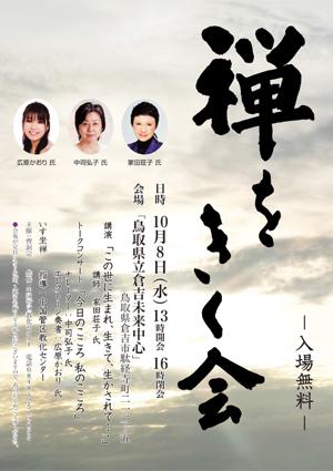 20141008tyugoku