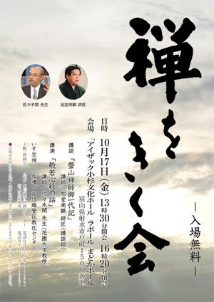 20141017hokushinetsu