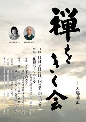20141109hokkaido