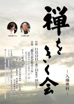 20141112_kyusyu.jpg