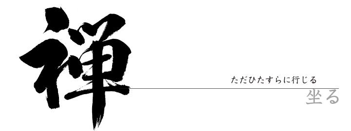曹洞宗の坐禅