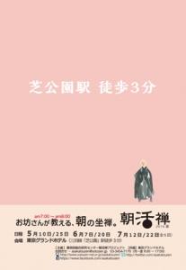 2016summerasakatsuzen