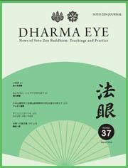 dharma_eye_37