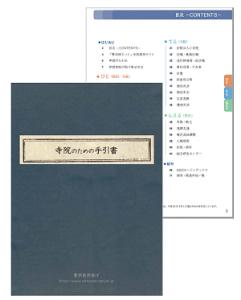 20170119(手引書)
