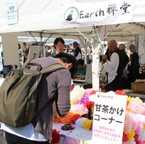 「アースデイ東京2018」へ「Earth禅堂2018」出展報告