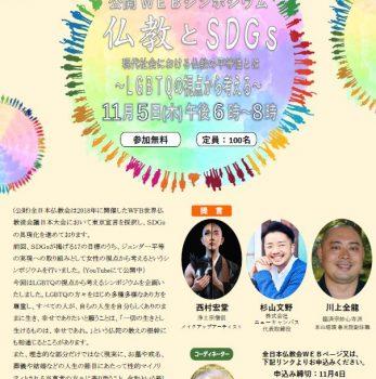 (公財)全日本仏教会 公開WEBシンポジウム「仏教とSDGs」開催案内