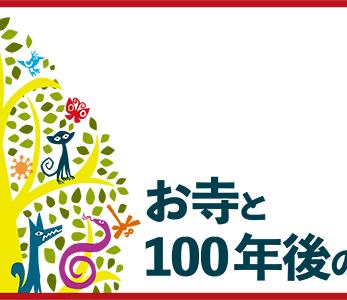 【アーユス仏教国際協力ネットワーク】オンラインセミナー開催案内