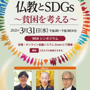 【全日本仏教会】Webシンポジウム「〈仏教とSDGs〉〜貧困を考える〜」開催案内