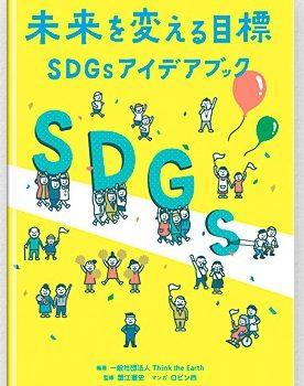 【SDGs for School】『未来をつくる目標 SDGsアイデアブック』の寄贈プログラムをスタートしました。
