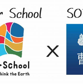 SDGs for School×曹洞禅 ③(【新連載】『てらスクール』より)