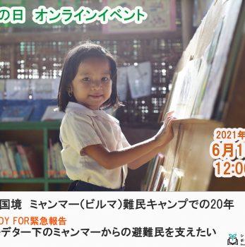 世界難民の日 オンラインイベント「タイ国境 ミャンマー(ビルマ)難民キャンプでの20年」開催案内