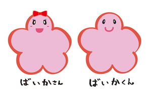 梅花大会キャラクター
