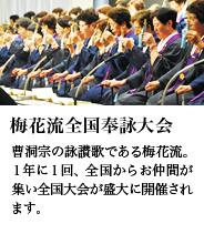 梅花流全国奉詠大会