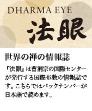 法眼ー世界の禅の情報誌