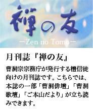 月刊誌「禅の友」