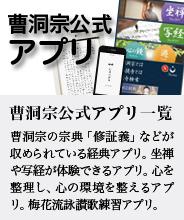 曹洞宗公式アプリ