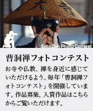 曹洞禅フォトコンテスト