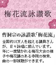 曹洞宗の詠賛歌「梅花流」