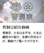 曹洞宗紹介動画