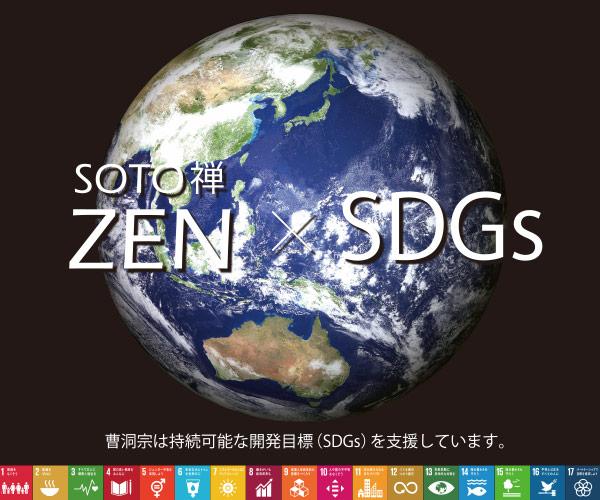曹洞宗SDGs
