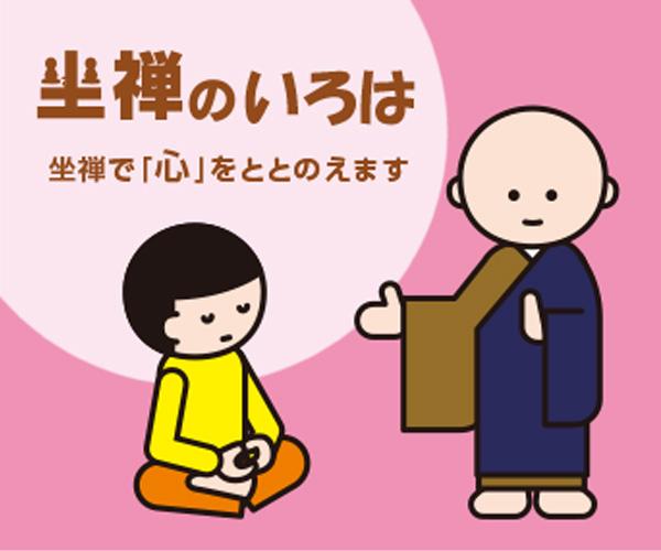 坐禅の作法