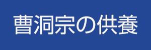 曹洞宗の供養