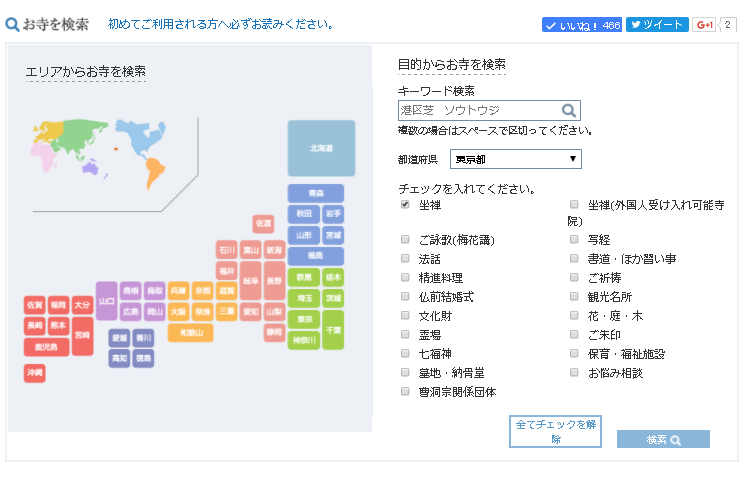 坐禅のできるお寺検索 曹洞宗 曹洞禅ネット sotozen net 公式ページ