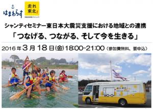 20160301 シャンティ・東日本大震災