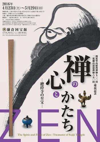 20160405 鎌倉展チラシ表