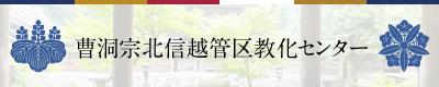 曹洞宗 北信越管区教化センター